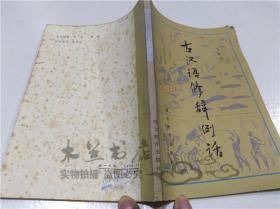 古汉语修辞例话 朱祖延 湖北教育出版社 1985年3月 32开平装