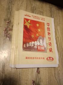中国期刊收藏(号外-国庆纪念刊收藏专辑)(总第12期)(毛边本)(主编签名本)(仅印200册)
