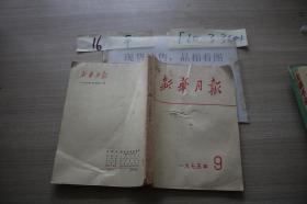 新华月报1975.9