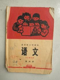北京市小学课本 语文第四册