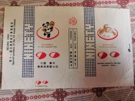 第十一届亚运会纪念烟标贵阳卷烟厂出品