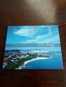 山海城  ——青岛 (明信片)   一套十五枚带原函