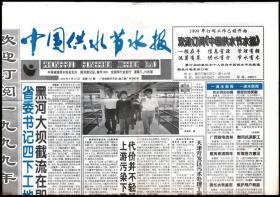 报纸-1998年9月23日《中国供水节水报》 2开4版
