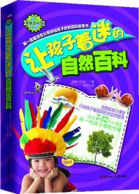 让孩子着迷的自然百科  泡爸百科馆 适合7-12岁的小学生阅读让孩子着迷 泡爸 本店另有全套5册 正版 9787538566826  石岩