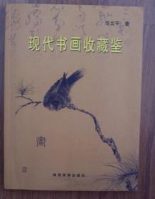 I300115 现代书画收藏鉴