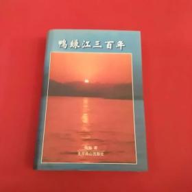 鸭绿江三百年