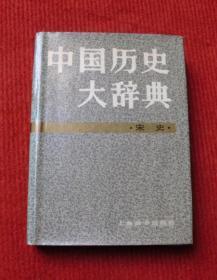 历史--中国历史大辞典--宋史--正版老书,一版一印--82
