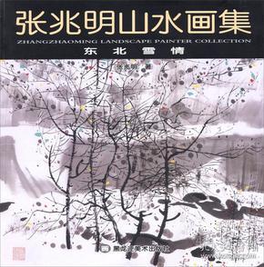 张兆明山水画集:东北雪情