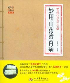 9787509165478/食物妙用系列丛书:妙用山药治百病(第2版)