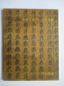 北京启石国际2017春季拍卖会 翰林子墨 古籍文献