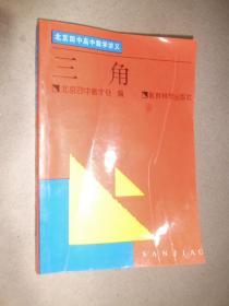 京四中高中数学讲义 三角+立体几何(两本合售)