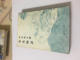 。64开日文原版。(栄花物语,)什么书自己看:品如图。自己定: