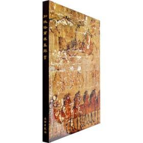 9787501020072/和林格尔汉墓壁画/文物出版社