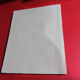 <浙东戏曲窗花> 50年代精美画册全戏曲类的窗花剪纸.厚纸53张图片,品相如图