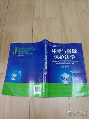 环境与资源保护法学【内有笔迹】
