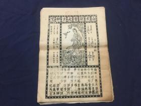 民国或者五十年代木板原刷--《白衣观音大士神咒》 木版画 规格36x26 共5张合售