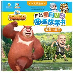 捕鱼小能手/长大我最棒/熊出没之探险日记自然拼音认读图画故事书