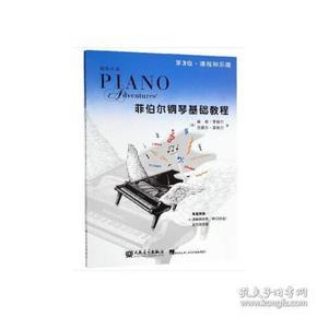 菲伯尔钢琴基础教程·第3级:课程和乐理·技巧和演奏(全2册)