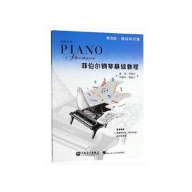 菲伯尔钢琴基础教程 第3级 课程和乐理·技巧和演奏