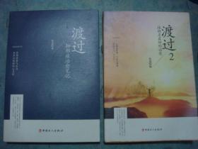 《渡过》1抑郁症治疗笔迹 .2接纳是最好的治愈 两册合售 张进 编 正版书 私藏 书品如图