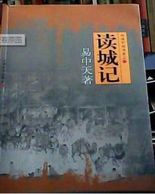 I300120 读城记(易中天著)——品读中国系列之二