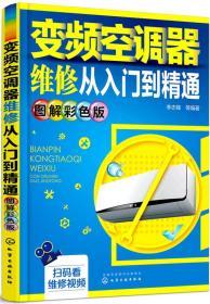 变频空调器维修从入门到精通图解彩色版李志锋 化学工业出版社 现货  9787122316325