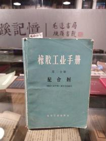 橡胶工业手册 第二分册配合剂