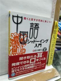 语言学习书 中国语シャドーイング入门  古川典代 CD付 日文原版32开软精装语言学习书  DHC出版