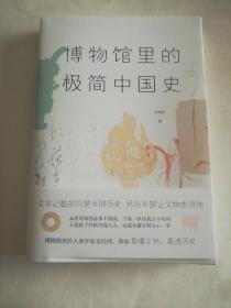 博物馆里的极简中国史