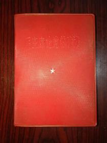 《毛主席论党的建设》有毛主席像、林彪题词。