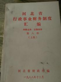 河北省行政事业财务制度汇编第八册(上集)