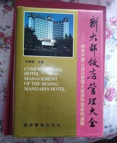 新大都饭店管理大全:探索中国人自己管理大型涉外饭店的道路