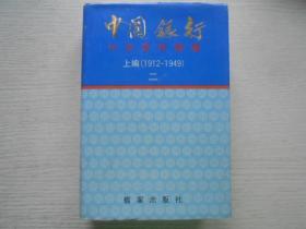 中国银行行史资料汇编上编1912-1949 二