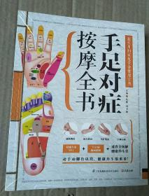 手足对症按摩全书(超实用的家庭常备健康宝典)(全新未开封)