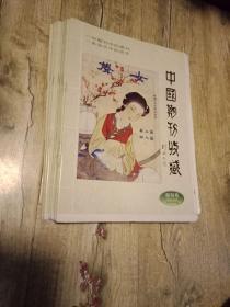 中国期刊收藏2006年第2期(创刊2号)(网络专辑)(总第9期)(毛边本)(主编签名本)(仅印200册)