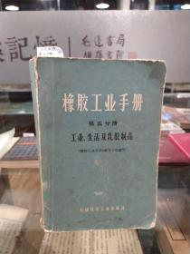 橡胶工业手册 第五分册工业、生活集乳胶制品