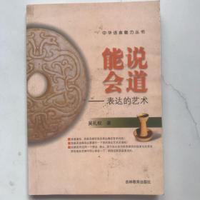 能说会道:表达的艺术——中华语言魅力丛书