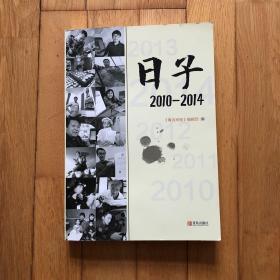 日子2010-2014