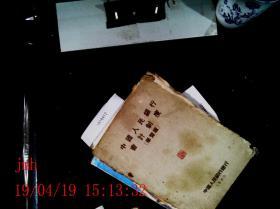 中国人民银行会计制度(学习版)