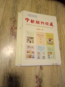 中国期刊收藏2005年第5-6期(试刊6-7号)(总第6-7期)(普通切边本)(主编签名本)(仅印300册)
