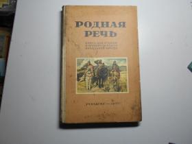 苏联课本(1956年精装本,语文,许多名人名著插图)