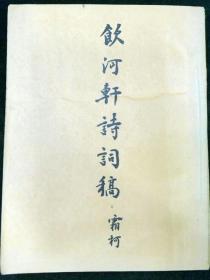 饮河轩诗词稿(作者签赠)