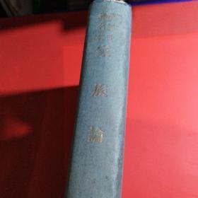 家族论(商务印书馆民国25年初版,精装)品相如图