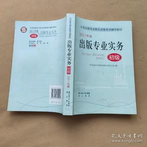 出版专业实务