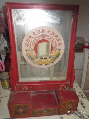 解放初期结婚用 梳妆三屉镜(紧跟毛主席的伟大战略部署) 镜子高44宽34厘米 底座12*12*44厘米 总高58厘米
