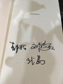 给孩子的科幻 北岛 刘慈欣 韩松联合亲笔签名本(附现场签名图)
