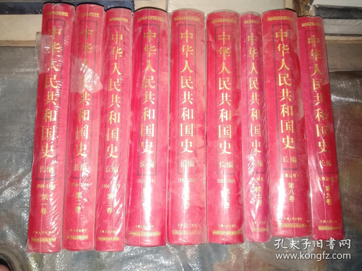 中华人民共和国史长编(套装全9九册)塑封装
