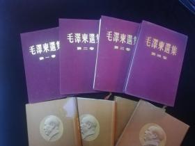 毛泽东选集精装一.二.三.四卷(竖版)