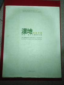湿地恢复手册:原则.技术与案例分析  (8开精装厚册)   见图