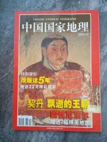 《中国国家地理》期刊 2002年12第十二期,总第506期,地理知识2002年12月 契丹 飘逝的王朝 四性尼泊尔  CF